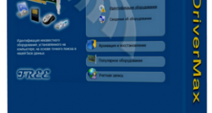 برنامج درايفر ماكس DriverMax